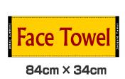 フェイスタオル(84cm×34cm)