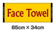 フェイスタオル(85cm×34cm)