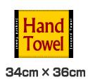 ハンドタオル(34cm×36cm)
