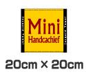ミニハンカチ(20cm×20cm)