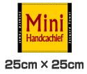 ミニハンカチ(25cm×25cm)