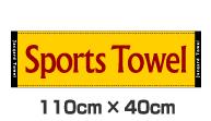 スポーツタオル(110cm×40cm)