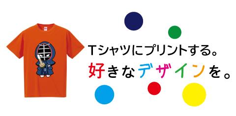 Tシャツに好きなデザインをプリントする。